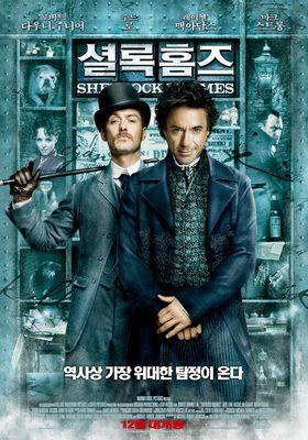 셜록 홈즈의 포스터