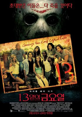 Friday the 13th's Poster