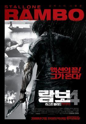 Rambo's Poster