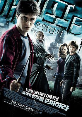 해리포터와 혼혈왕자의 포스터
