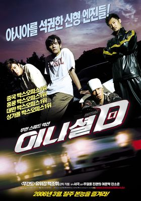 Initial D's Poster