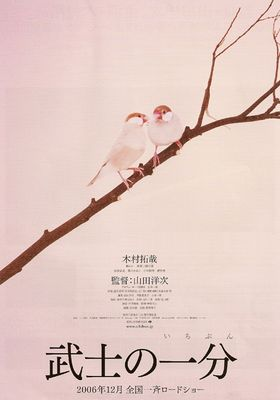 Love and Honor's Poster
