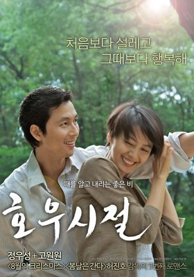 A Good Rain Knows's Poster