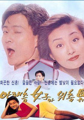 아래층 여자와 윗층 남자의 포스터