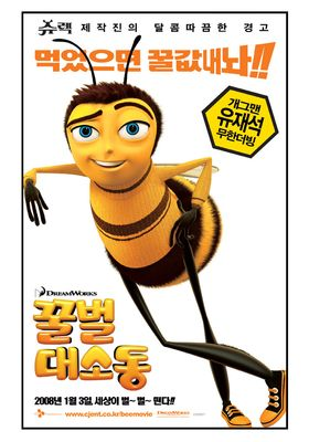 Bee Movie's Poster