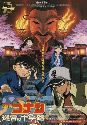 Detective Conan: Crossroad in the Ancient Capital's Poster