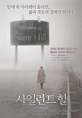 『サイレントヒル』のポスター