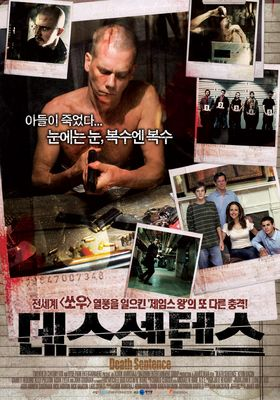 Death Sentence's Poster