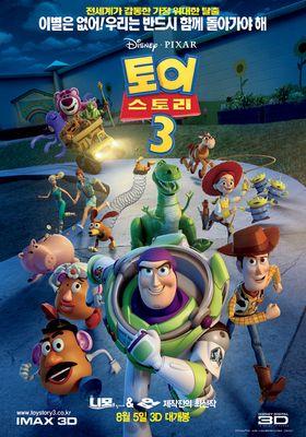 『トイ・ストーリー3』のポスター