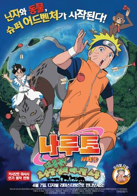 Naruto the Movie 3: Guardians of the Crescent Moon Kingdom's Poster