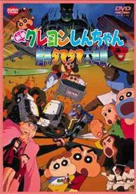 Crayon Shin-chan: Pursuit of the Balls of Darkness's Poster