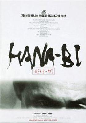 하나비의 포스터