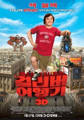 Gulliver's Travels's Poster