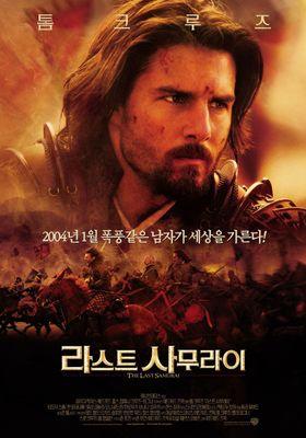 『ラスト サムライ』のポスター