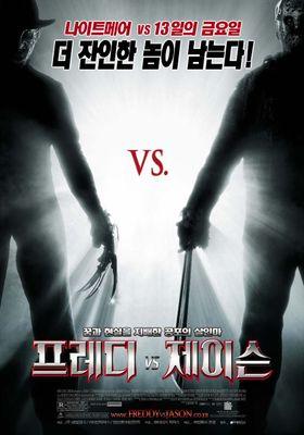 프레디 vs. 제이슨의 포스터
