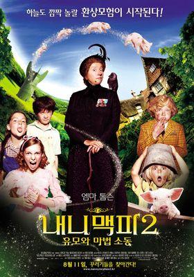 내니 맥피 2 - 유모와 마법소동의 포스터