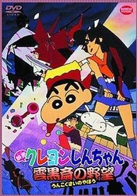 Crayon Shin-chan: Unkokusai's Ambition's Poster