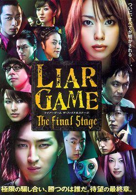 라이어 게임: 더 파이널 스테이지의 포스터