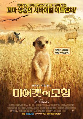 미어캣의 모험의 포스터