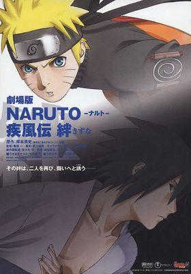 나루토 질풍전 극장판 2 - 인연의 포스터