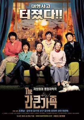 간 큰 가족의 포스터