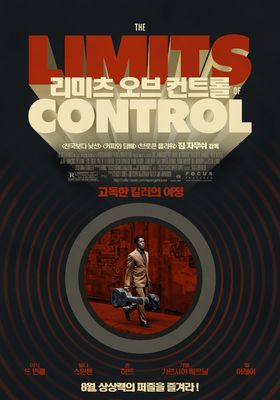 The Limits of Control's Poster