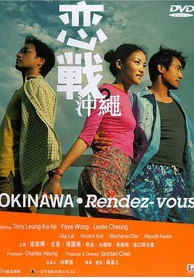 Okinawa Rendez-vous's Poster
