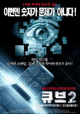 Cube²: Hypercube's Poster
