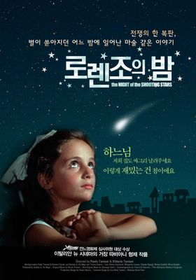 The Night of the Shooting Stars's Poster