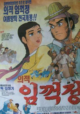 Korean Robin Hood's Poster