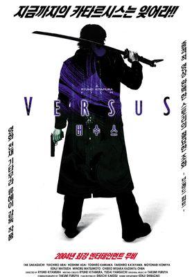 버수스의 포스터