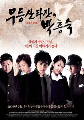 무등산 타잔, 박흥숙's Poster