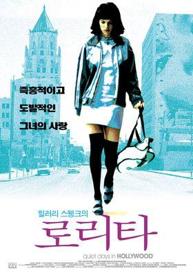 로리타의 포스터
