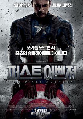 『キャプテン・アメリカ ザ・ファースト・アベンジャー』のポスター