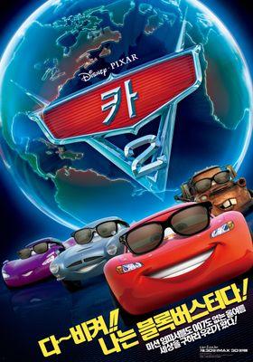 『カーズ2』のポスター
