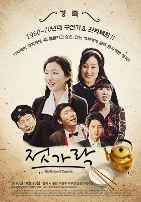 젓가락's Poster