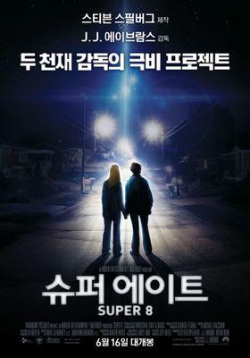 슈퍼 에이트의 포스터