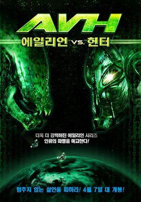 AVH: Alien vs. Hunter's Poster