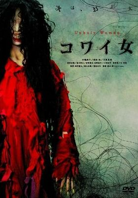 Unholy Women's Poster