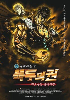 『真救世主伝説 北斗の拳 ラオウ伝 殉愛の章』のポスター