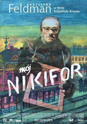 나의 니키포르의 포스터