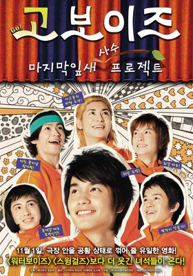 Go! Boys' School Drama Club's Poster