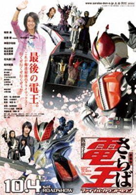 Saraba Kamen Rider Den-O: Final Countdown's Poster