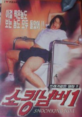 쇼킹 넘버's Poster
