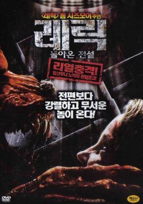 레릭 2 - 돌아온 전설의 포스터