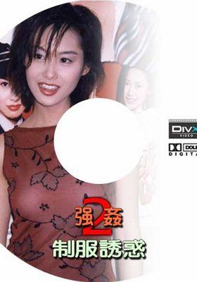 강간 2 - 제복유혹의 포스터
