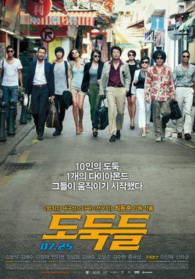 『10人の泥棒たち』のポスター