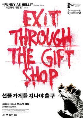 선물 가게를 지나야 출구의 포스터
