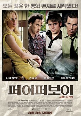 The Paperboy's Poster
