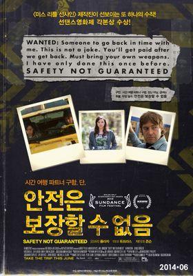 안전은 보장할 수 없음의 포스터
